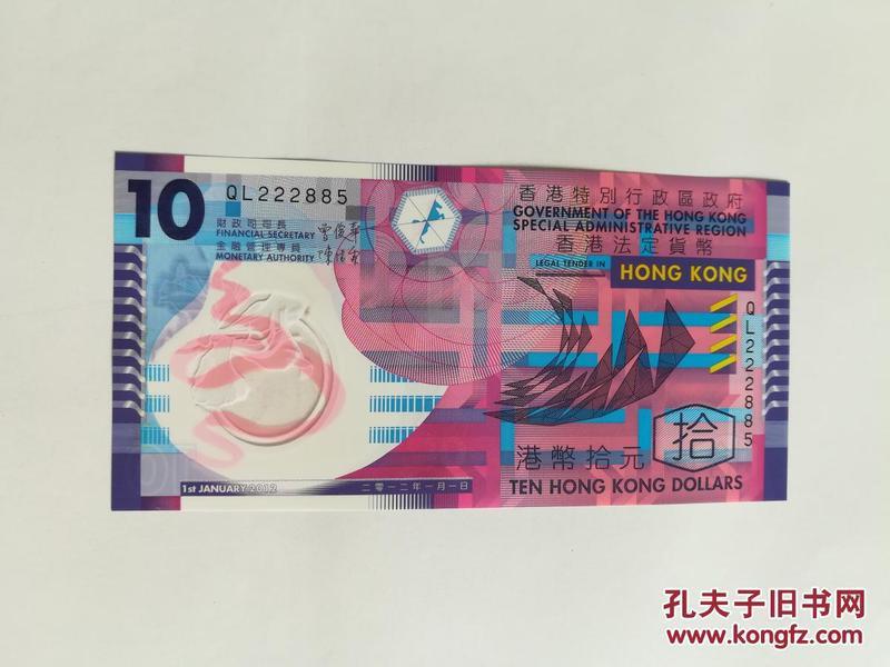 香港2012年版塑料钞( 面值10)(货号:065)