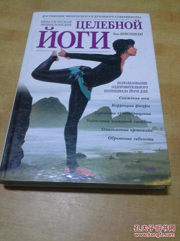 ЦЕЛЕБНОЙ  ЙОгИ 疗愈瑜伽(俄文原版)16开