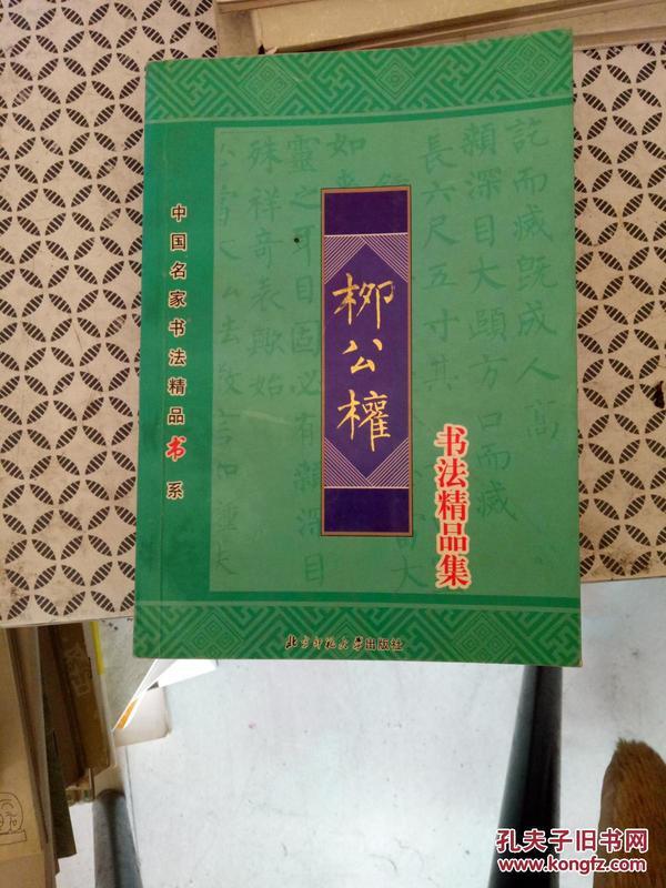 中国书法名家柳公权书法精品集
