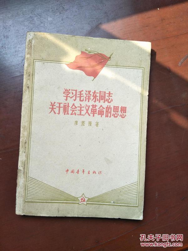 学习毛泽东同志关于社会主义革命的思想