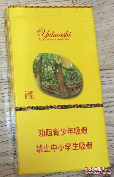烟标 南京 雨花石香烟 盘龙 长10厘米 宽5.4厘米 高1.15厘米 江苏中烟工业有限责任公司出品 价格 10元