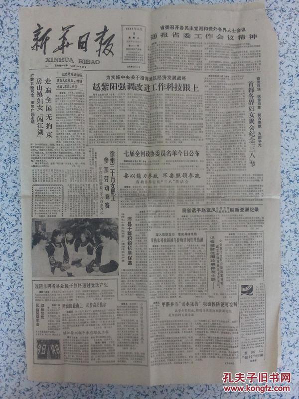新华日报-1988.3.8-一张