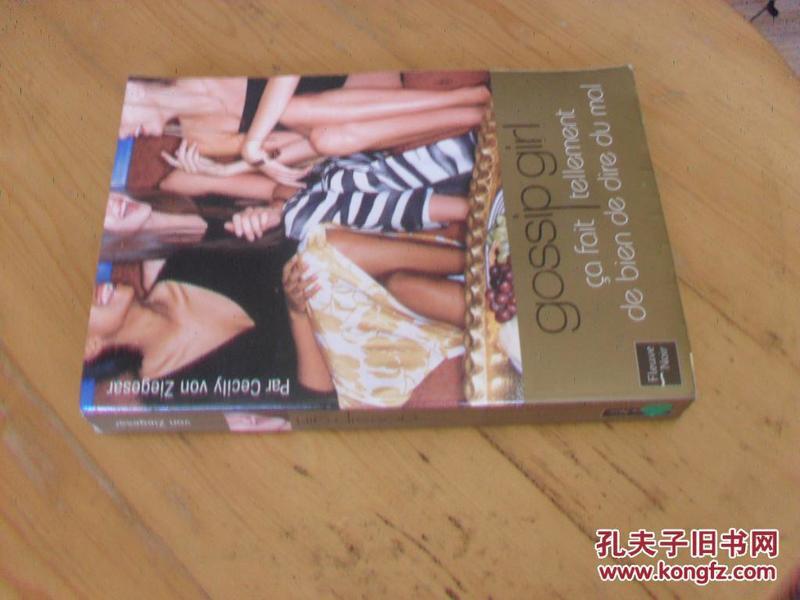 法文原版 Gossip Girl, Tome 1 .Cecily Von Ziegesar
