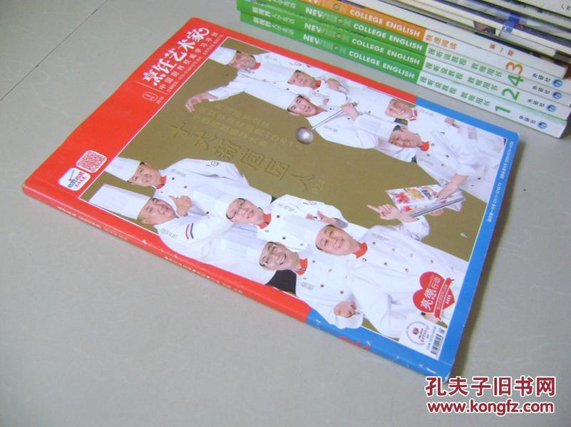 东方美食烹饪艺术家2016年9月(无美食)_东四川之光盘街头中国老外在图片