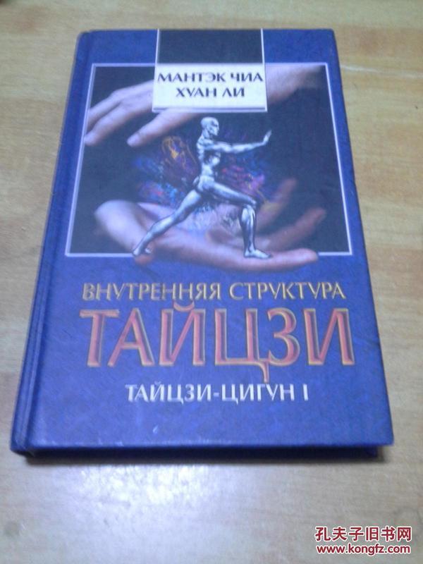 ТАЙЦЗИ(太极)俄文原版