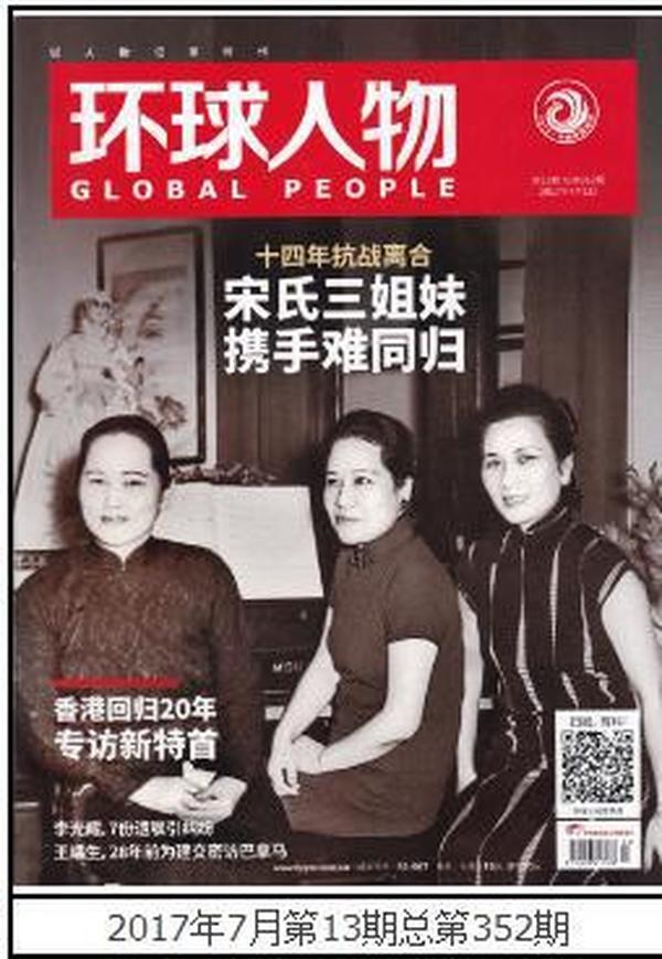 宋氏三姐妹,宋庆龄宋美龄宋爱玲,香港回归20周年访问特首!