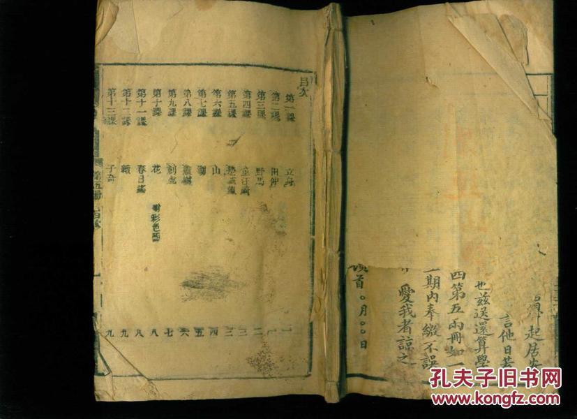 清代末期木刻本教材:最新国文教科书(第五册)插图本,有大量插图