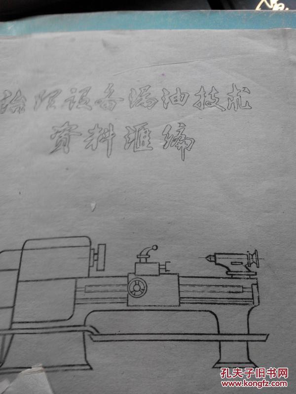 治理设备漏油技术资料回天油印本_编辑部_孔汇编环氧树脂图片