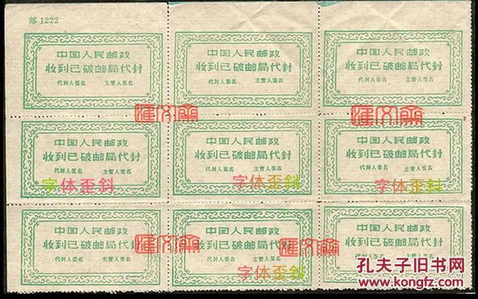 邮1222 【收到已破邮局代封】60年代蓝绿色简体9方联签名变体票3枚