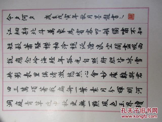 江苏锡山市-书法名家 周济龙 钢笔书法(硬笔书法)精品楷书书法论文1件图片