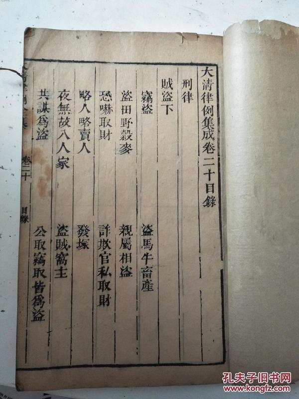 木刻大本,大清律例集成卷二十。