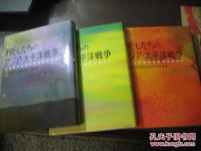 わたしたちのアジア・太平洋戦争  全三册