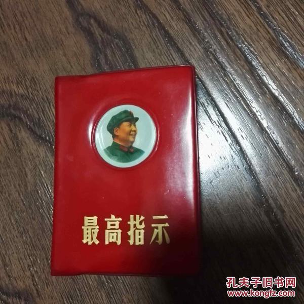 最高指示 :三合一红色毛主席语录本、毛主席像林彪题词