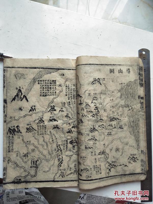 古香阁刻印精美的书经精华卷一,有古香阁主魏朝俊的跋序。