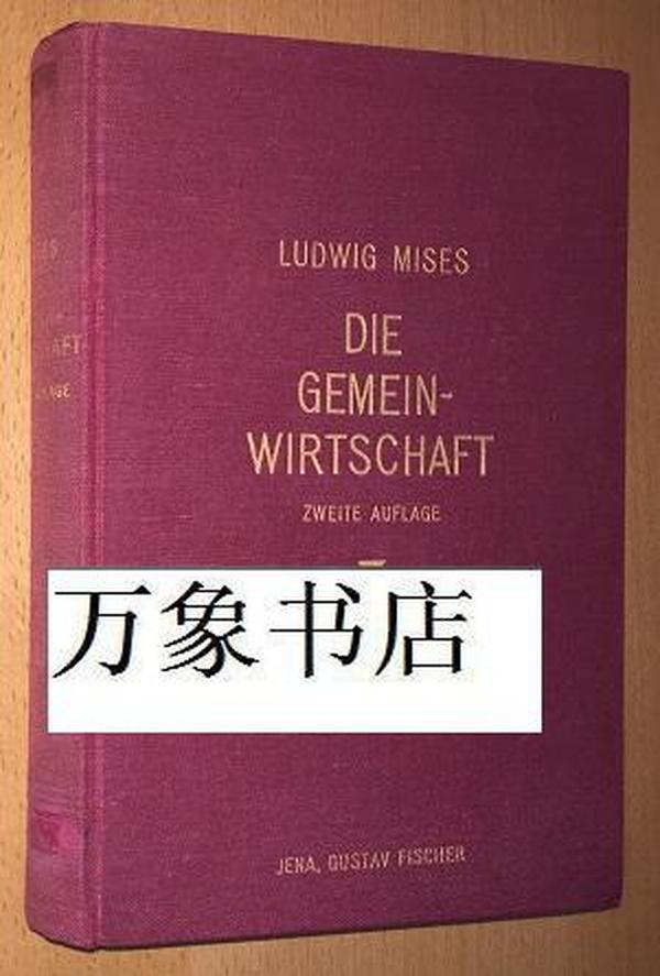 Mises :   Die Gemeinwirtschaft 米泽斯代表作1932年修订版 Untersuchungen uber den Sozialismus  精装本