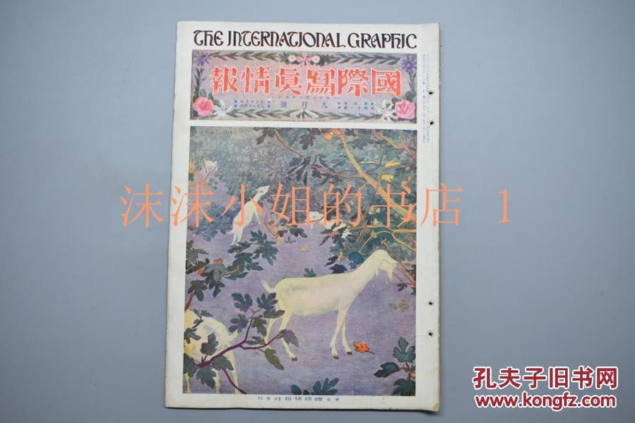 《国际写真情报》 大开本 1924年9月号 芳泽大使出使北京 乌菲齐美术馆 埃及雕像 无线电话 捕鲸船 气球飞艇 巴黎赛马 西班牙斗牛等 国际情报社