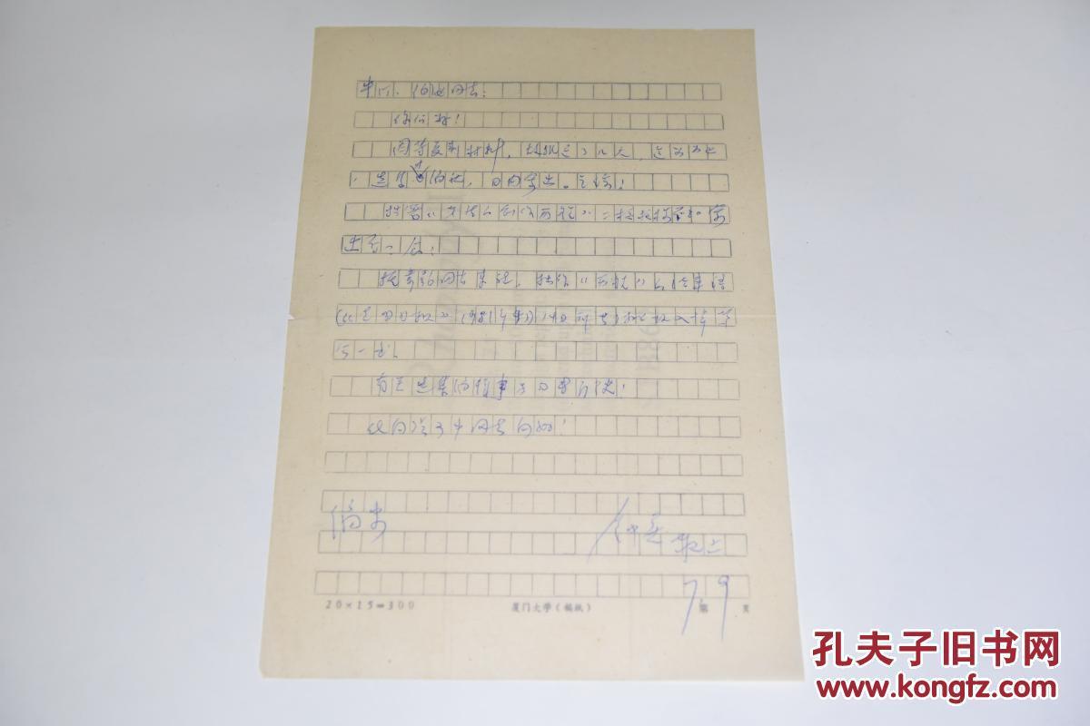 邮票设计者,国徽设计师钟灵 信札 一通一页