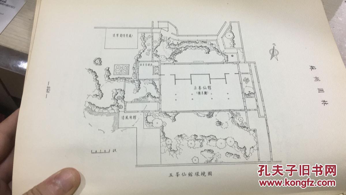 苏州园林,1957年陈从周编,16开精装图片