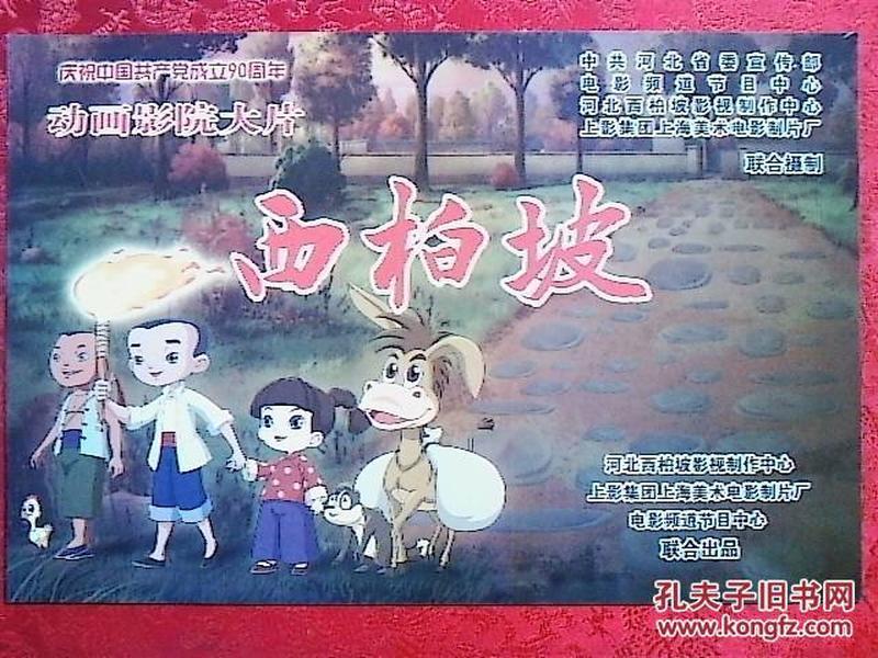 电视剧宣传册西柏坡(动画片)中国的港台电视剧图片