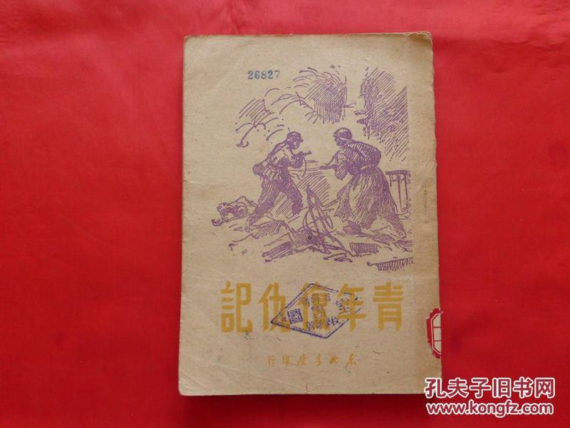 青年复仇记(1948年再版)