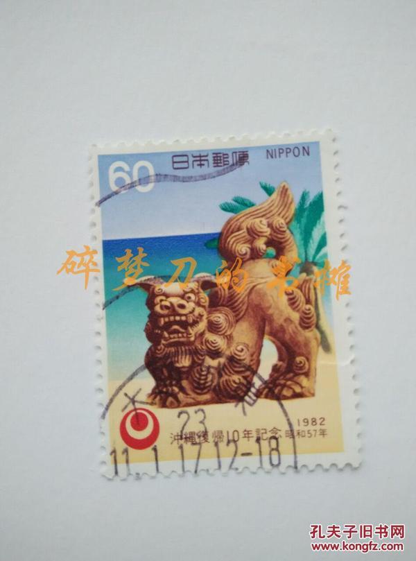 日邮·日本邮票信销·樱花目录编号C924 1982年冲绳复归10年纪念:狮子 1全·