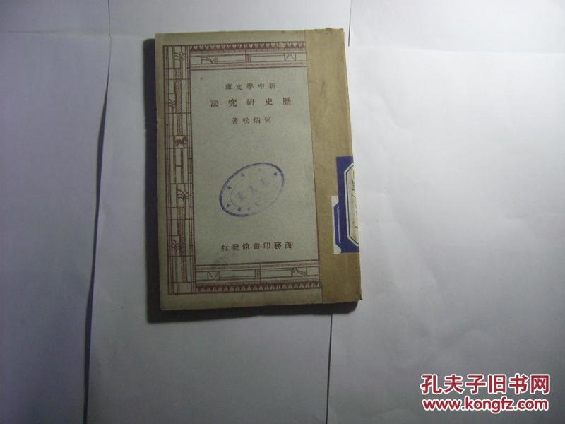 历史研究法//何炳松著..民国36年2月版..商务印书馆