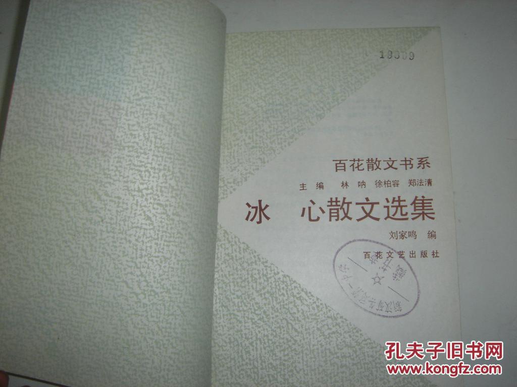 冰心散文选集c733