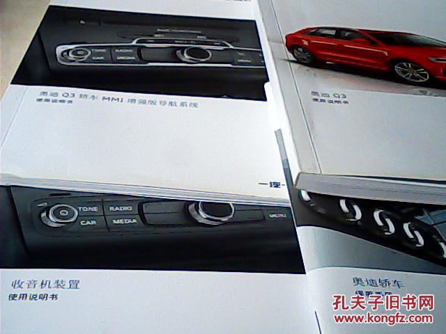 奥迪q3轿车mmi增强版导航系统使用说明书 奥迪q3使用说明书 奥迪轿车图片