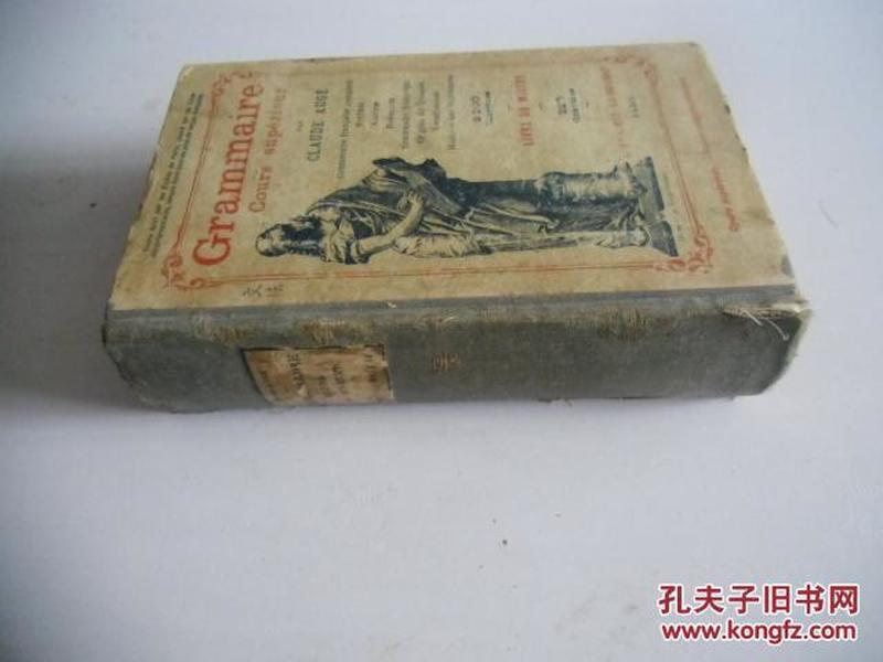 法文原版   古籍善本   grammaire