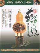 【图】葫芦丝-book dvd_成都时代出版社_孔夫子旧书网图片
