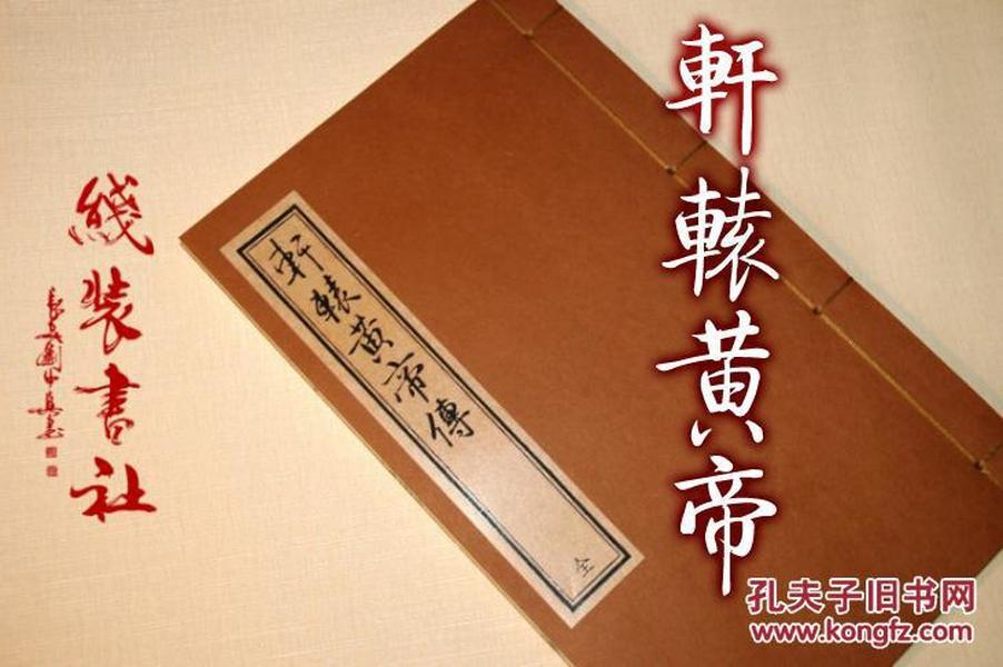 轩辕黄帝传 古本影印 手工线装 全一册