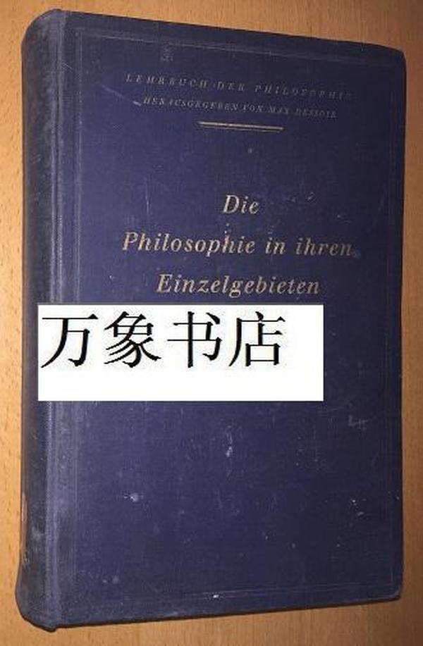 Schlick 石里克  Naturphilosophie 自然哲学 Tillich 宗教哲学 Koffka  心理学 等 1925年德文版  一版一印  馆书