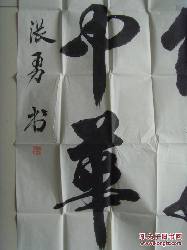 张勇(张福忠):书法:精明领航,盛世中华(带信封)图片