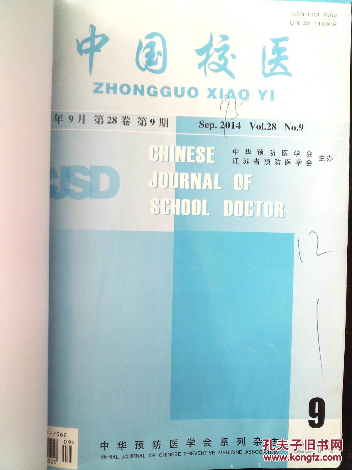中国校医2014年第9--12期
