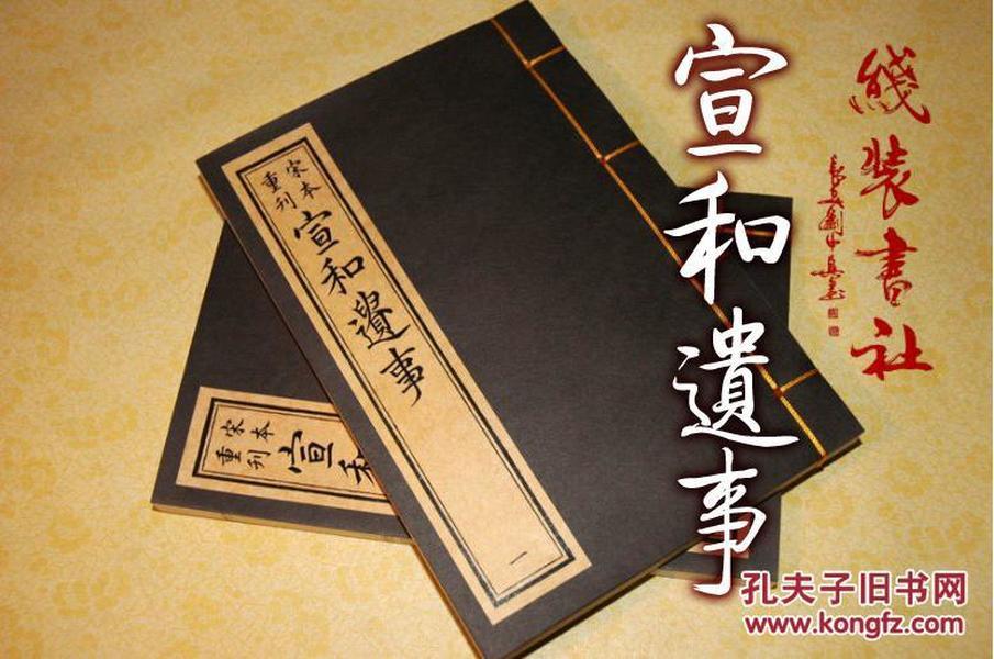 宣和遗事 讲史话本 史料丰富 古本影印 手工线装 全二册