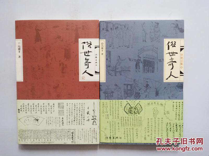 俗世奇人(全二册) 冯骥才图片