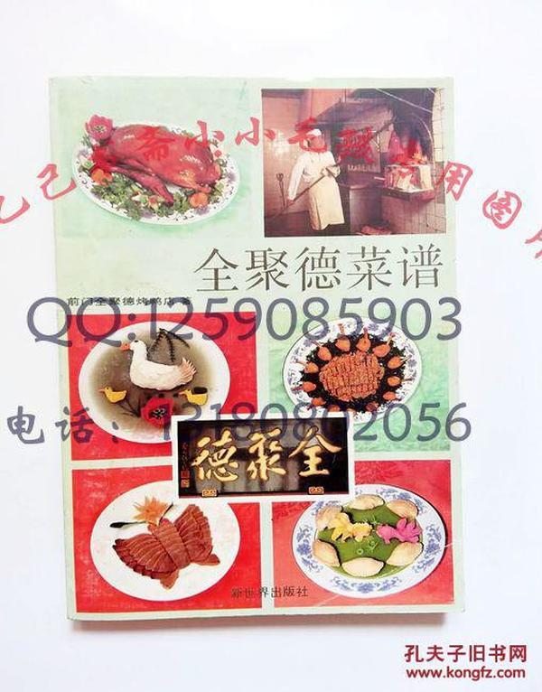 全聚德正版北京前门全聚德烤鸭店著菜谱老韭菜原书饺子猪肉馅菜谱图片