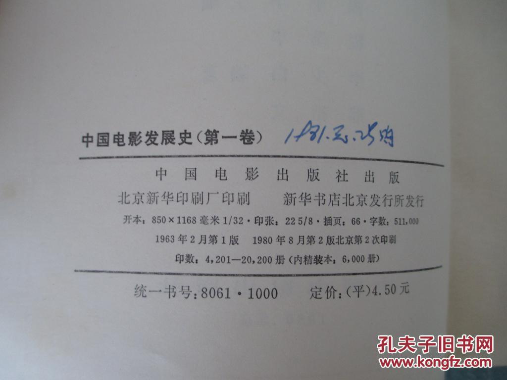 中國無聲電影發展史
