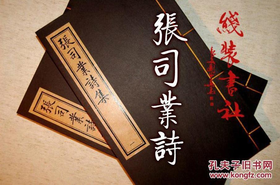 张司业诗集 张籍诗集 古本影印 手工线装 全二册大开本