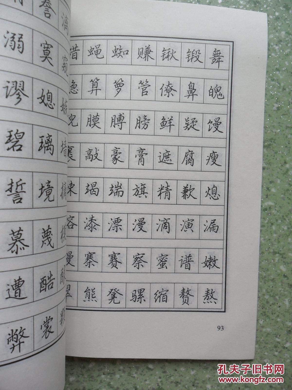 3500常用汉字硬笔行书字帖图片
