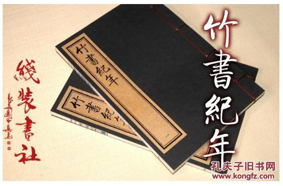 竹书纪年 编年体通史 古本影印 手工线装 全二册