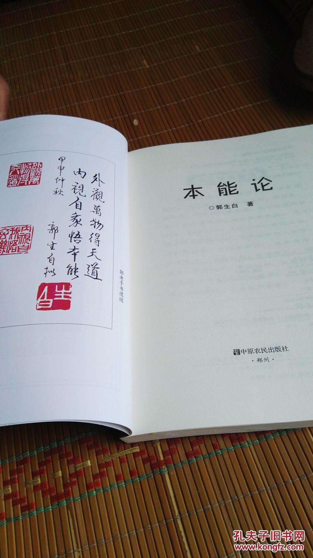 郭生白著作: 《本能论》2016年161页(详见图片及描述