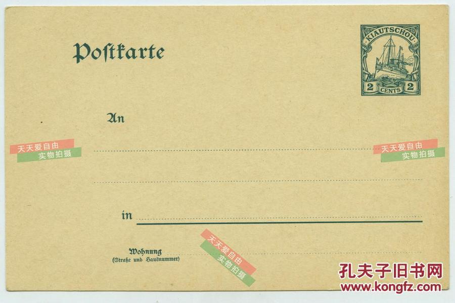清代山东德国发行的胶州两分邮资明信片--未用品