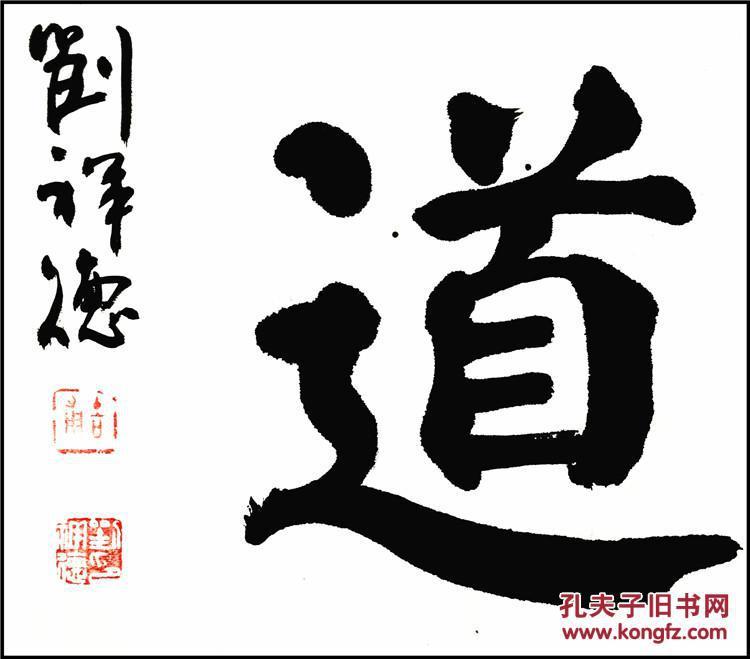刘祥德 名人真迹精品书法 四尺斗方 积贤为道 未装裱图片