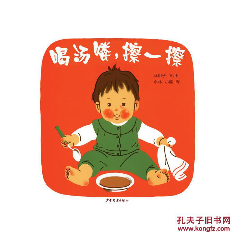 日日干-幼幼_幼幼成长图画书喝汤喽,擦一擦