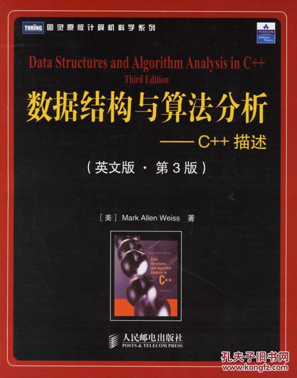 数据结构与算法分析:c++描述(英文版.