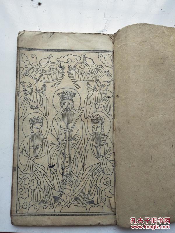三官宝经,带二幅木刻图。