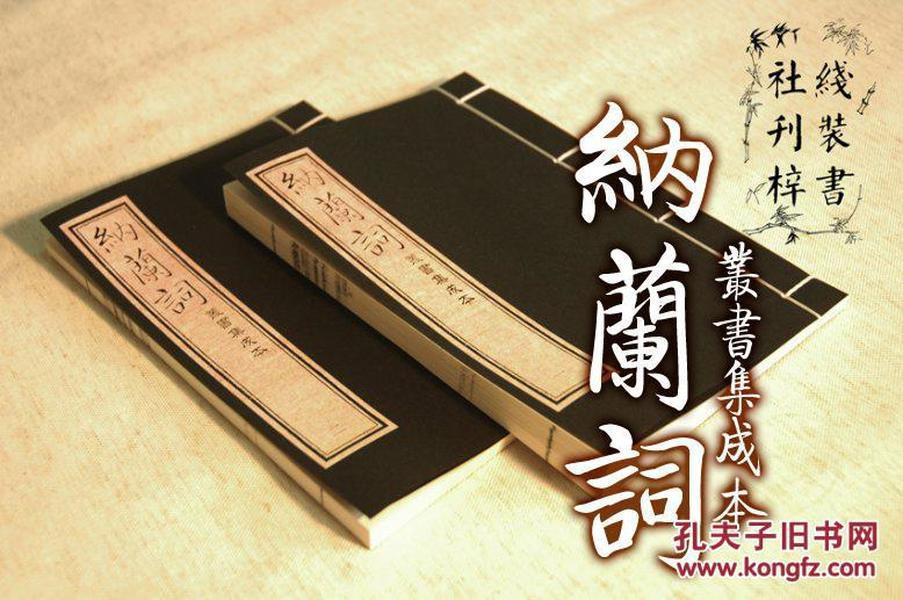 纳兰词 丛书集成本 纳兰性德著 影印本 手工线装 全二册大开本清晰版