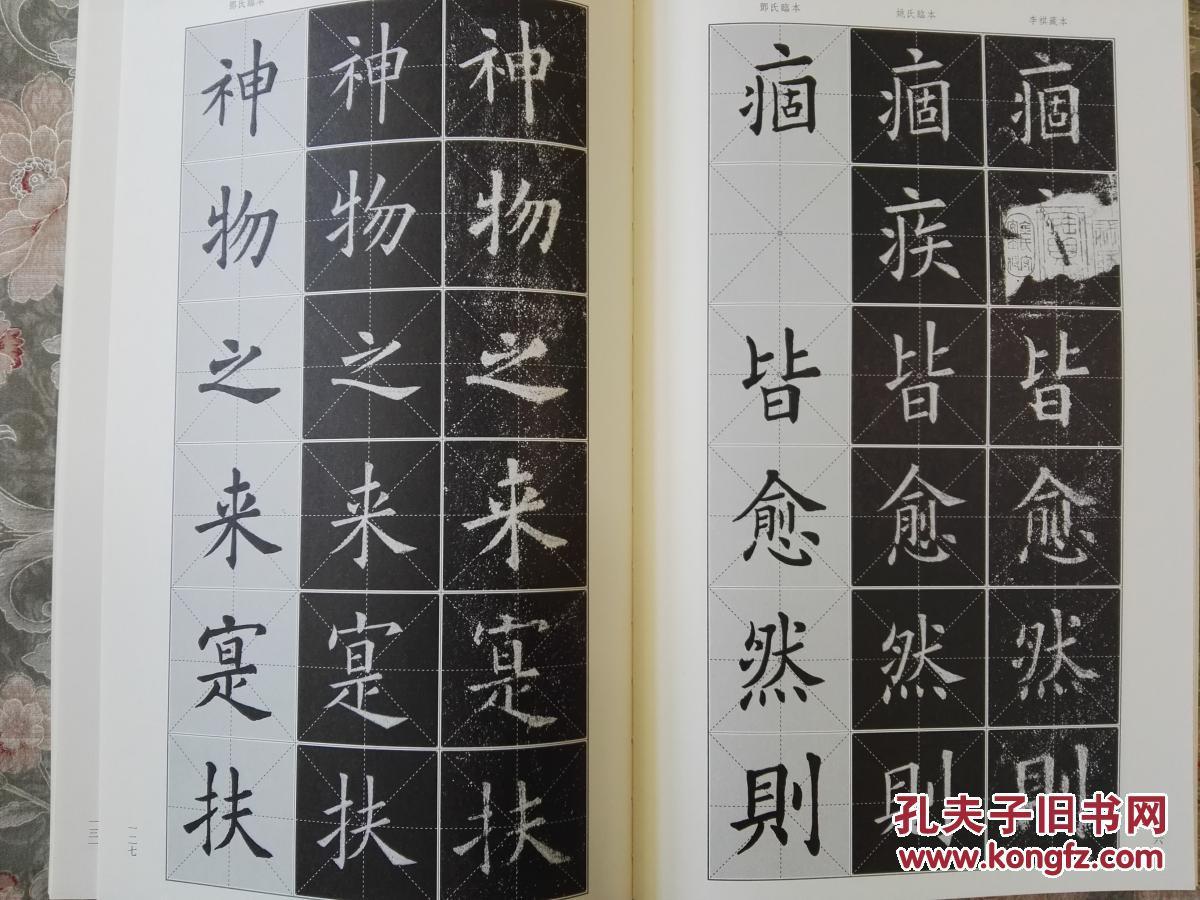 刻帖五种,篆书说文解字部首四种,篆书千字文五种,灵飞经五种,小楷