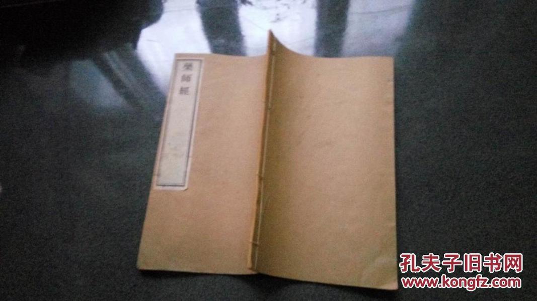药师经(线装 民国二十六年)